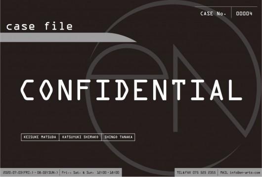 confidential004_2広報-1024x692