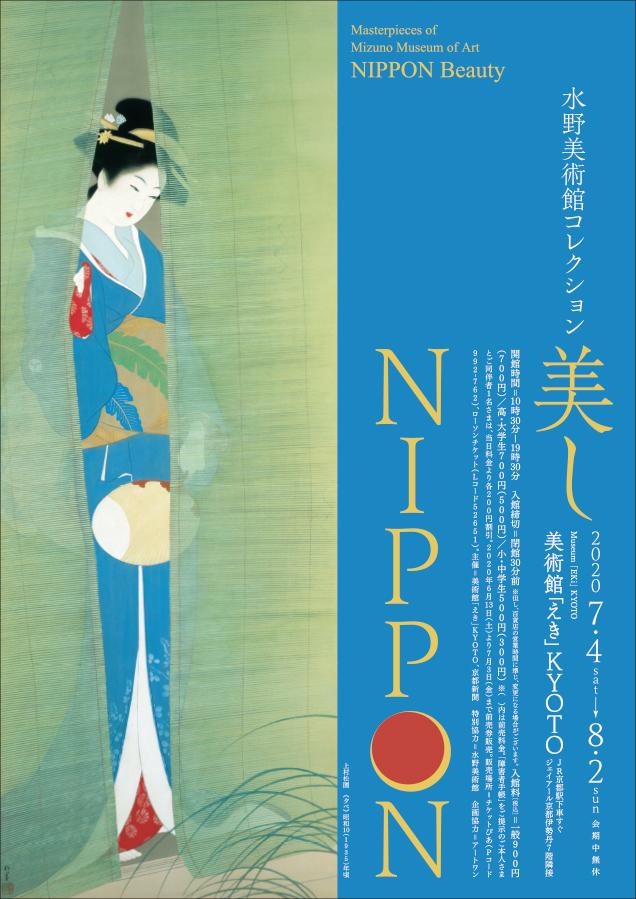 "Masterpieces of Mizuno Museum of Art ""NIPPON Beauty"""