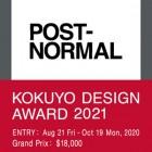 """, コクヨデザインアワード2021 """"POST-NORMAL"""""""