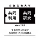 , (日本語) 京都芸術大学 舞台芸術研究センター 2021年度共同研究(劇場実験型・リサーチ支援型)公募事業の募集
