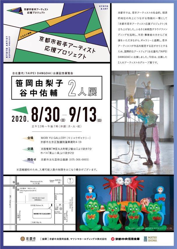 SASAOKA Yuriko&TANINAKA Yusuke Exhibition