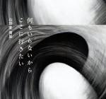 aiyamada_dm_200809-01-150x150