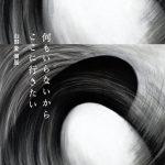 """山田 愛 個展  """"何もいらないからここに行きたい"""""""