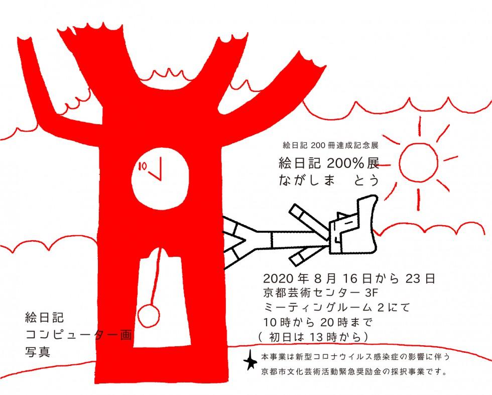 長嶋柊 絵日記200冊達成記念展「絵日記200%展」