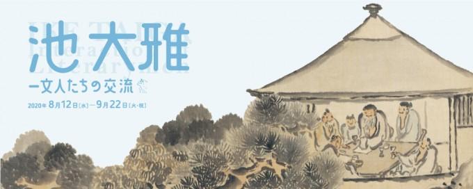 Taiga Ike-Interchange of literary people-