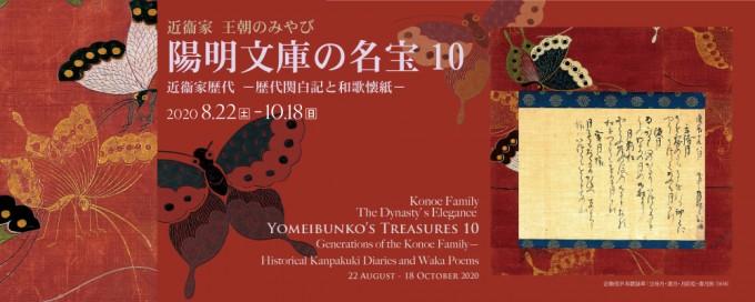 Konoe Family The Dynasty's Elegance YOMEIBUNKO'S TREASURES 10