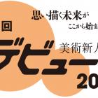 , 月刊美術 Presents 美術新人賞「デビュー2021」