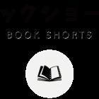 , (日本語) ブックショートアワード