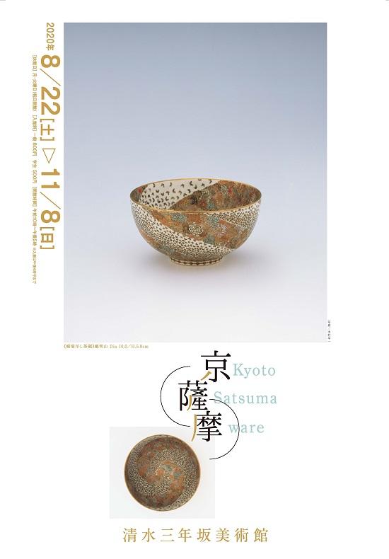 Kyoto Satsuma ware