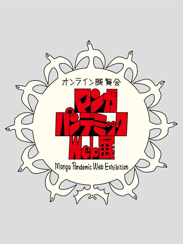 Manga Pandemic Web Exhibition