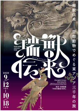 Auspicious Animals 3000 Years of Transformation and Transmission in East Asia