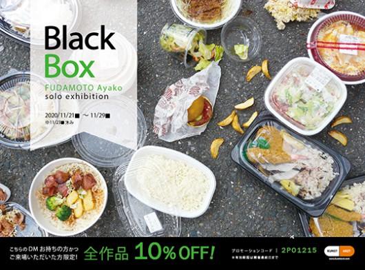 blackbox_0906_入稿