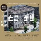 , (日本語) ゲンビどこでも企画×ゲンビ「広島ブランド」デザイン スペシャル公募 2020