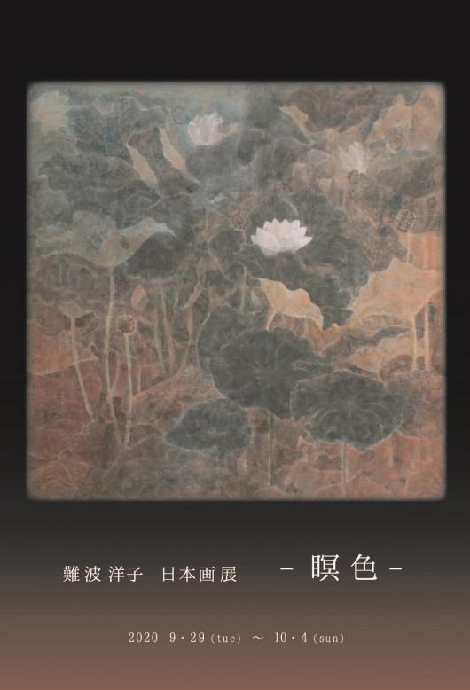 難波洋子日本画展ー瞑色ー 表
