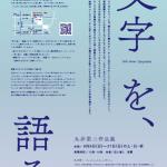 flyer_mojiwokataru