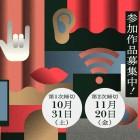 , (日本語) 文化庁「文化芸術収益力強化事業」 バリアフリー型の動画配信 プラットフォーム事業