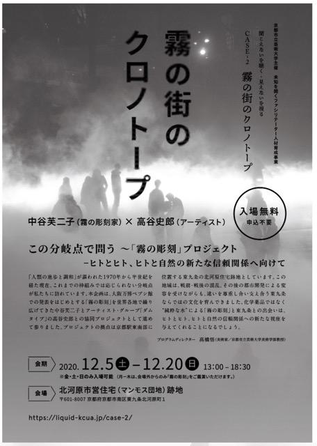 展覧会「霧の街のクロノトープ」