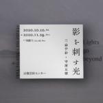スクリーンショット 2020-10-06 18.43.24