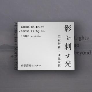 展覧会「影を刺す光-三嶽伊紗+守屋友樹」