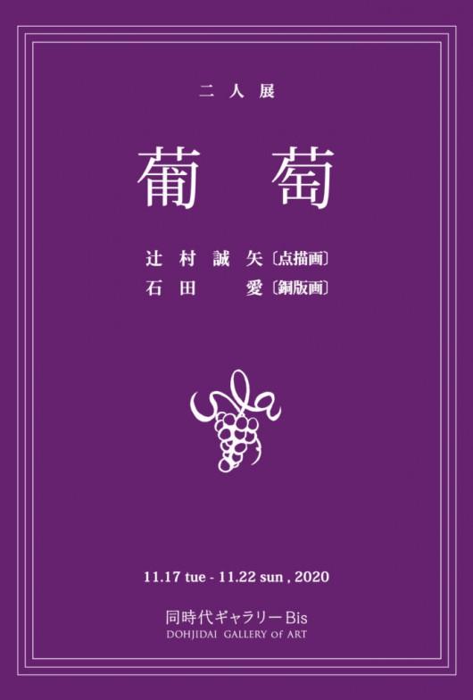 budou2020DM-692x1024