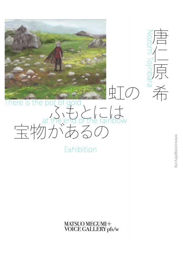 Nozomi Tojinbara Solo Exhibition