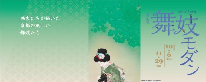 """Exhibition """"Maiko Beauty"""""""