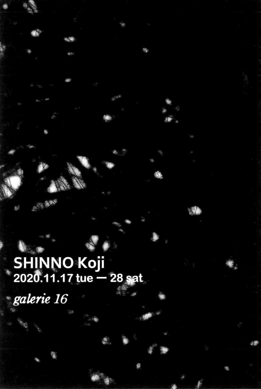 SHINNO Koji Exhibition