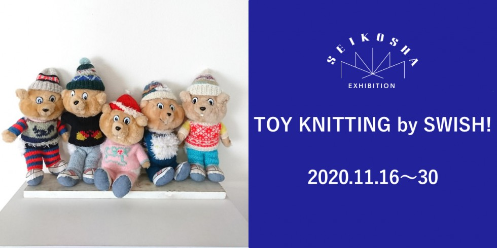TOY KNITTING by SWISH!