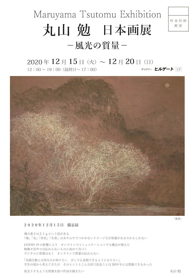 丸山勉 日本画展 -風光の質量-