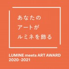 , LUMINE meets ART AWARD 2020-2021