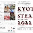 , (日本語) KYOTO STEAM 2022 国際アートコンペティション作品プラン募集