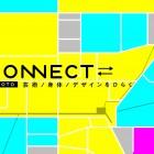 , 【協力事業】「CONNECT⇄ 」~芸術・文化・デザインをひらく~