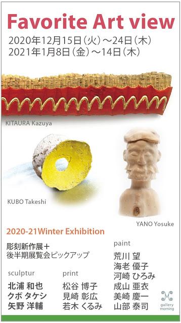 Favorite Art view Exhibition