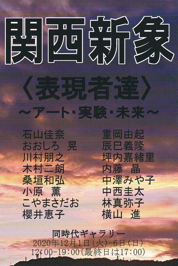 関西新象〈表現者達〉〜アート・実験・未来〜