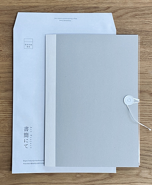 Art Project「書簡にて」
