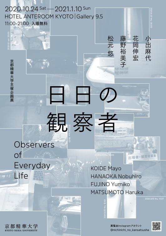 KSU_observers-of-everyday-life_A4_RGB_omo