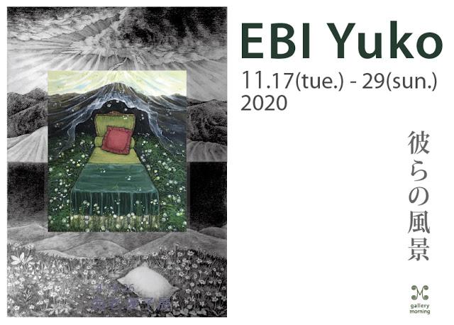 EBI yuko Exhibition