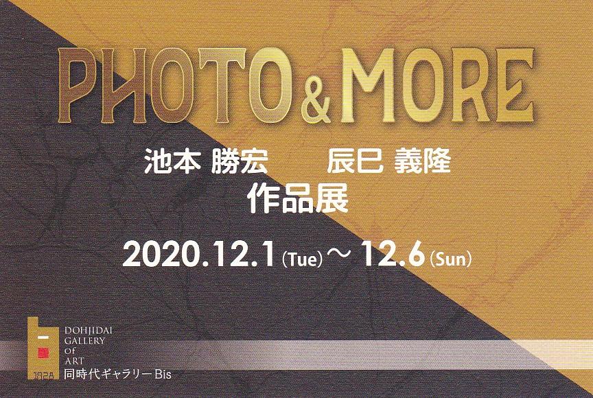 PHOTO & MORE 池本勝宏 辰巳義隆 作品展