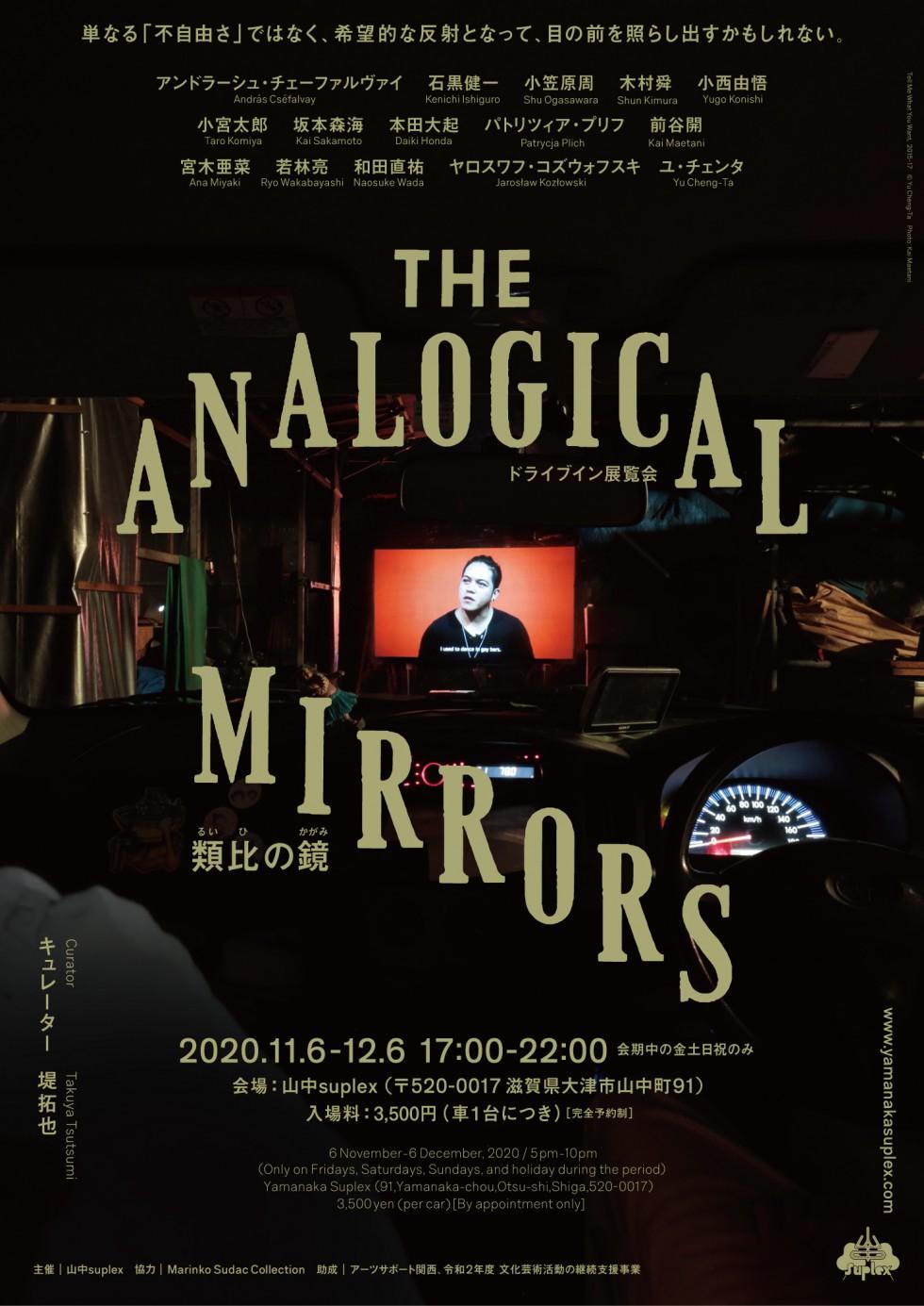 ドライブイン展覧会「類比の鏡/The Analogical Mirrors」