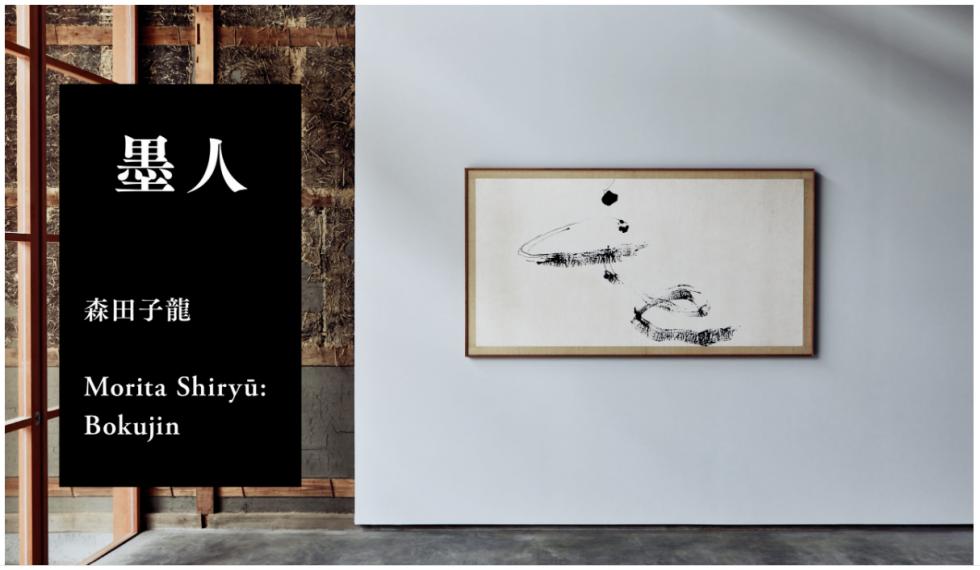 Morita Shiryū: Bokujin