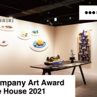 , (日本語) sanwacompany Art Award / Art in The House 2021