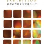 DM_JRFO-LAMP21