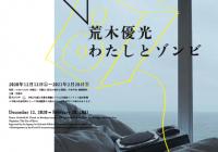 flyer_arakimasamitsu2020