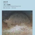 flyer_shin-14