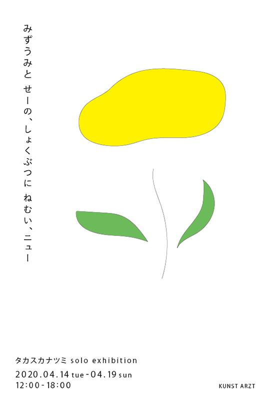 TAKASUKA Natsumi solo exhibition