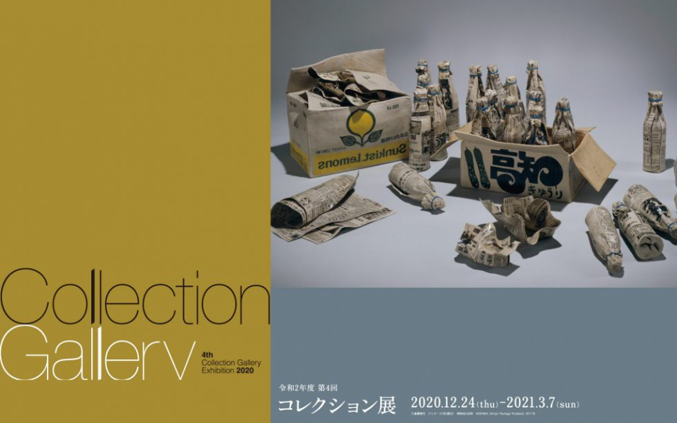 4th Collection Gallery Exhibition 2020–2021