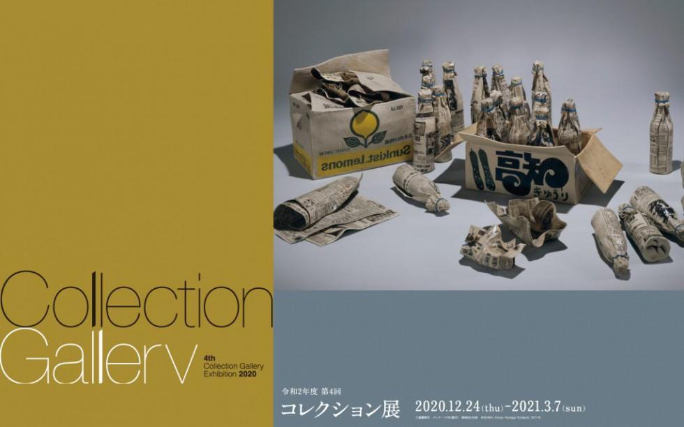 2020年度 第4回コレクション展