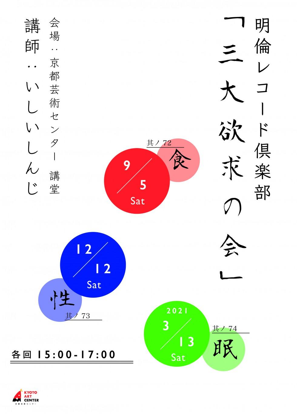 "Meirin Record Club [No. 74] Three Great Desire Association ""Sleep"""