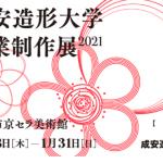 スクリーンショット 2021-01-07 17.58.52