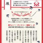 kyotohanga_heikaiten_DM